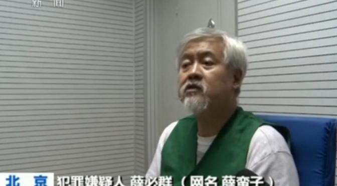 Chine. Le blogueur chinois Charles Xue admet avoir répandu de fausses informations