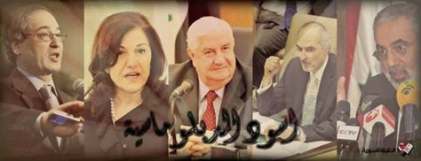 La délégation syrienne à Montreux [Genève 2]